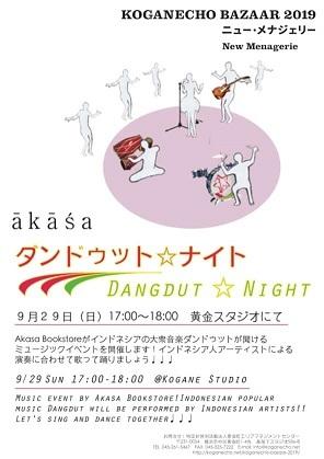 インドネシアの音楽イベント:ダンドゥット・ナイト@Akasa Bookstore 横浜・黄金町バザール 9/29_a0054926_07084428.jpg