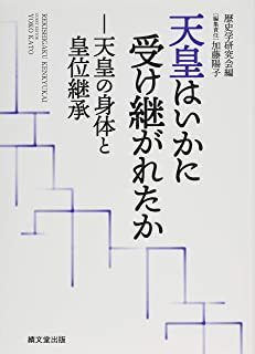 日本古代は女性天皇と幼帝の時代 「幼帝の出現と皇位継承」(仁藤智子)_e0016828_08442690.jpg