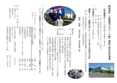 【 山陰海岸ジオパーク館の開設10年記念事業 10/12日 】_f0112434_20542095.jpg