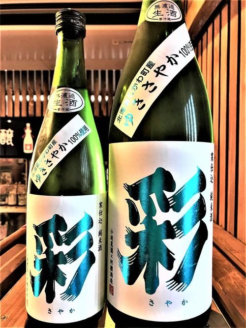 【日本酒】阿櫻 番外編 Autumn🍁ゆきのふ 純米吟醸 無濾過原酒 ふくひびき60磨き 限定 30BY🆕_e0173738_1473497.jpg