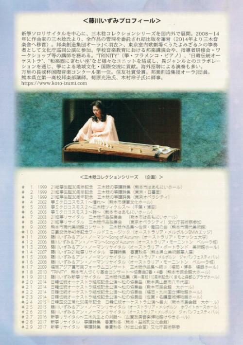 """三木稔コレクションシリーズ♯30 \"""" 三木オペラ断章"""" 20絃箏生誕50周年記念_c0085539_08050329.jpg"""