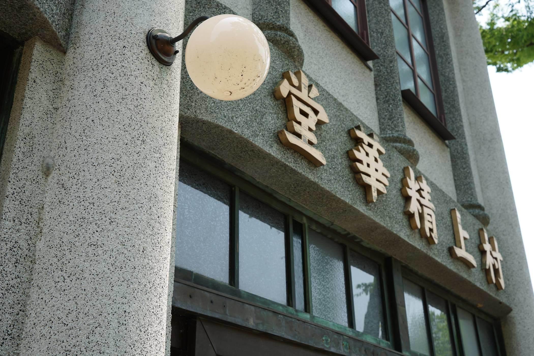 江戸東京たてもの園 6_b0360240_21211386.jpg