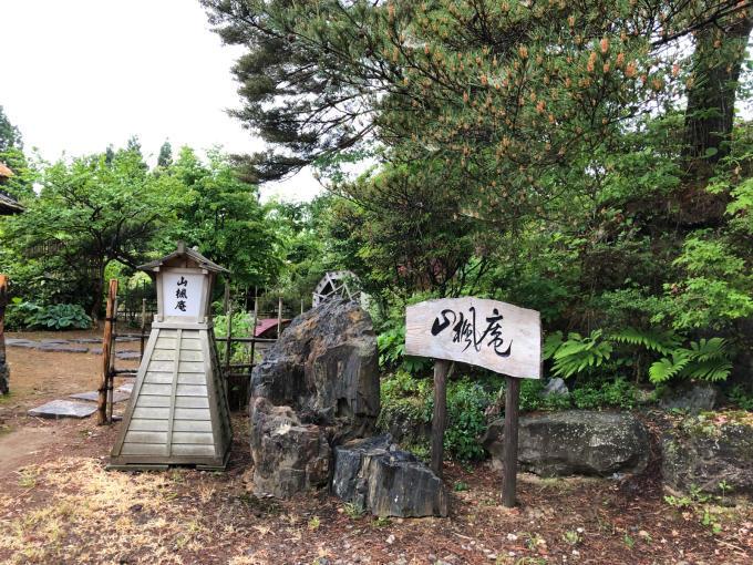 庭園、エコフェスタ、クニマス未来館、旧池田氏庭園_b0093660_14045466.jpg