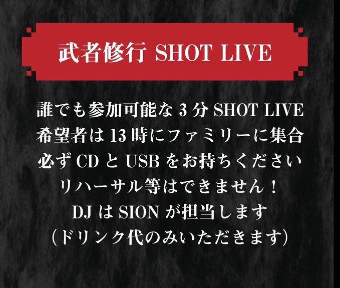 10/5 戦極スパーリング タイムテーブル発表!企画3本立て 誰でも参加のSHOT LIVE&U15MCBATTLE&年齢無制限スパーリング!_e0246863_01242910.jpg