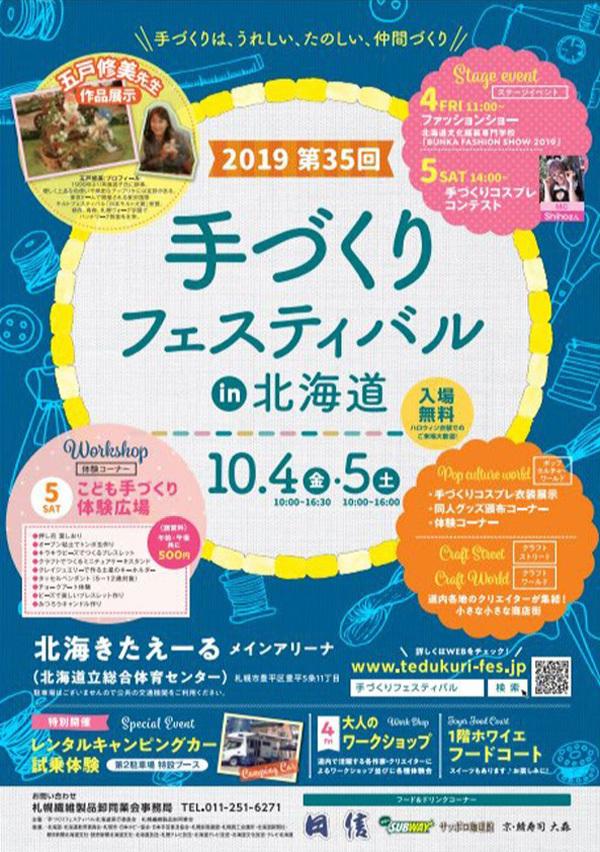 イベント情報 東京 北海道_c0121969_21375851.jpg