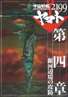 『宇宙戦艦ヤマト2199 第四章/銀河辺境の攻防』_e0033570_23492619.jpg