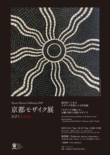 京都モザイク展ーひびく_e0246775_09065783.jpg