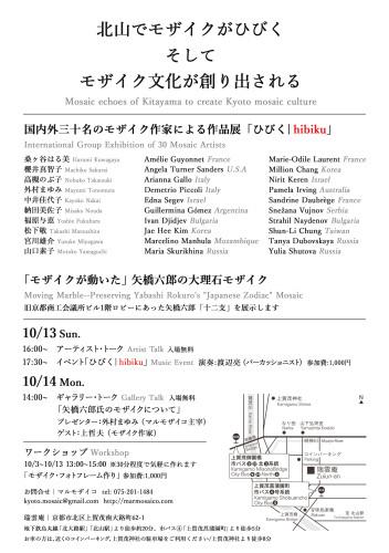京都モザイク展ーひびく_e0246775_09093305.jpg