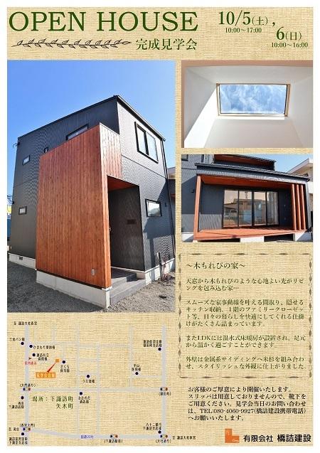 『OPEN HOUSE』 ~木もれびの家~_f0147585_16563848.jpg