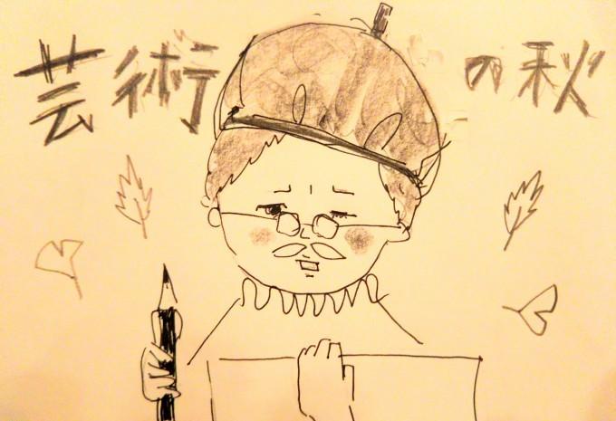 アートの秋①_b0210688_21020991.jpg