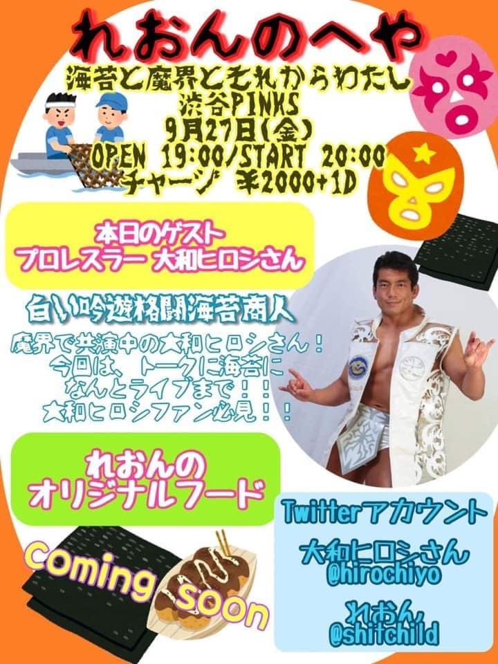 渋谷PINKS【れおんのへや】んの巻_f0236990_00135515.jpg