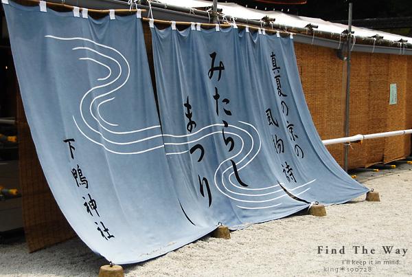 【散歩日和】京都 5/8 下鴨神社_f0054594_17435164.jpg