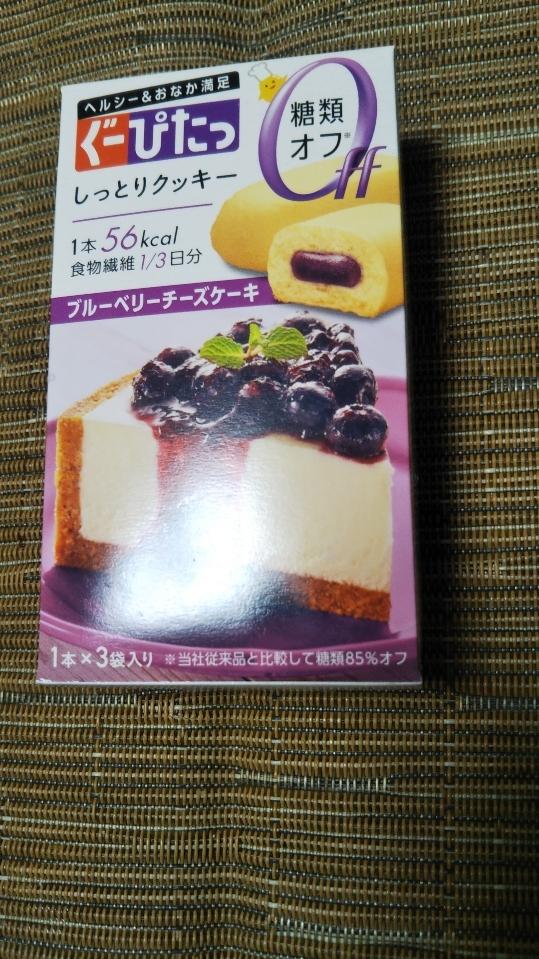 ぐーぴたっ しっとりクッキー ブルーベリーチーズケーキ_f0076001_22502850.jpg