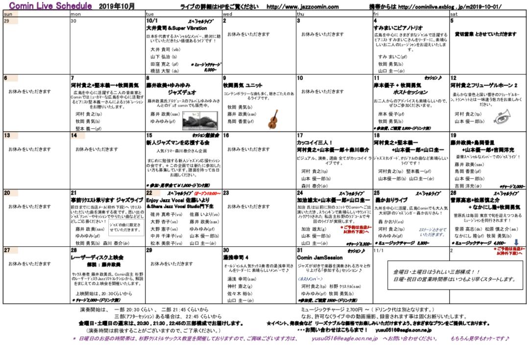 広島のジャズ Jazzlive Cominジャズライブカミン  10月1日のライブ_b0115606_12163596.jpeg