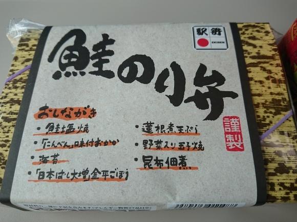 9/29 鮭のり弁 ¥580 & キリン秋味_b0042308_09364613.jpg