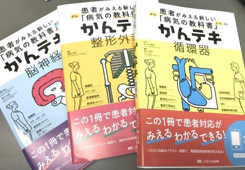 本の紹介:かんテキ_e0156318_917980.jpg