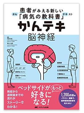 本の紹介:かんテキ_e0156318_920425.png