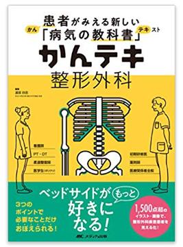 本の紹介:かんテキ_e0156318_9262241.png