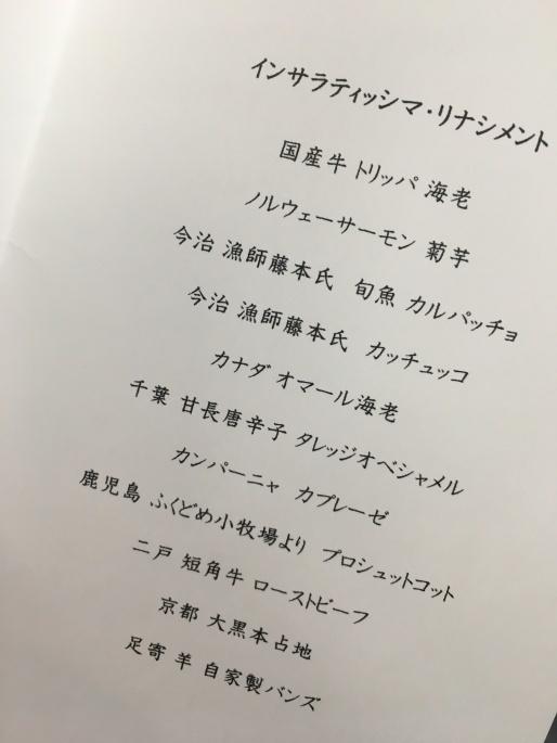 リナシメント(目黒)_d0041729_19030544.jpg