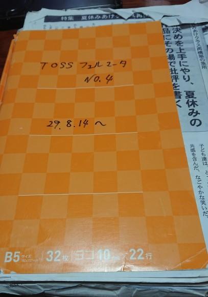 TOSSフェルマータ第156回例会_e0252129_16202671.jpg