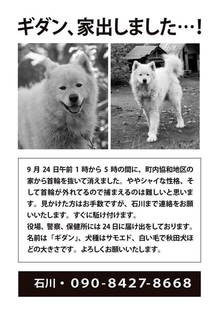 ご協力お願いします_c0062832_13052979.jpg