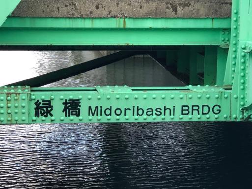 いつも かわいい緑橋_d0057843_22072237.jpg