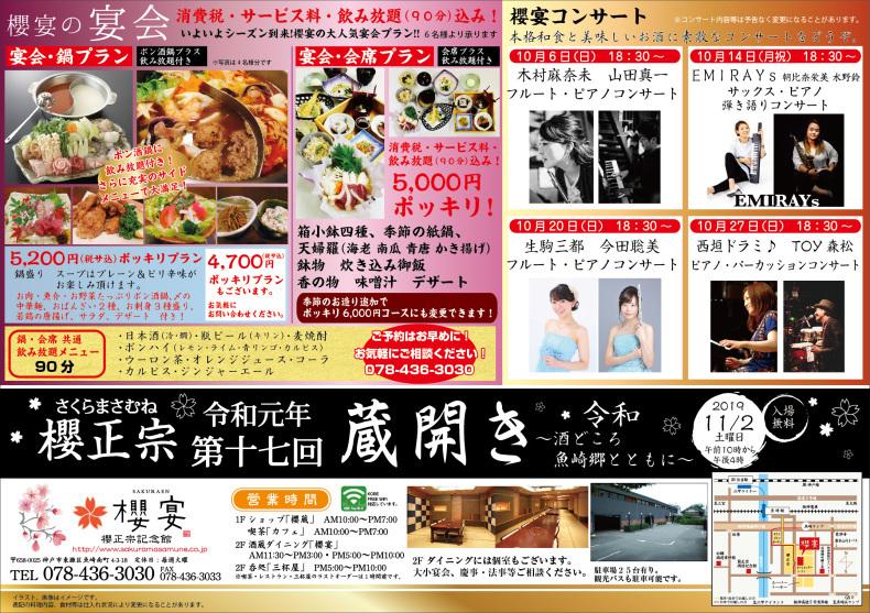 展示のおしらせです!:櫻正宗・櫻宴_c0302048_22160636.jpeg