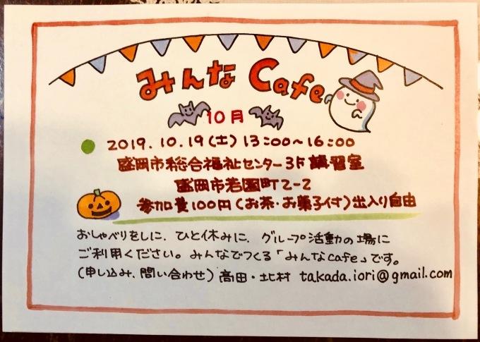 10月の「みんなCafe」_a0103650_21281550.jpeg