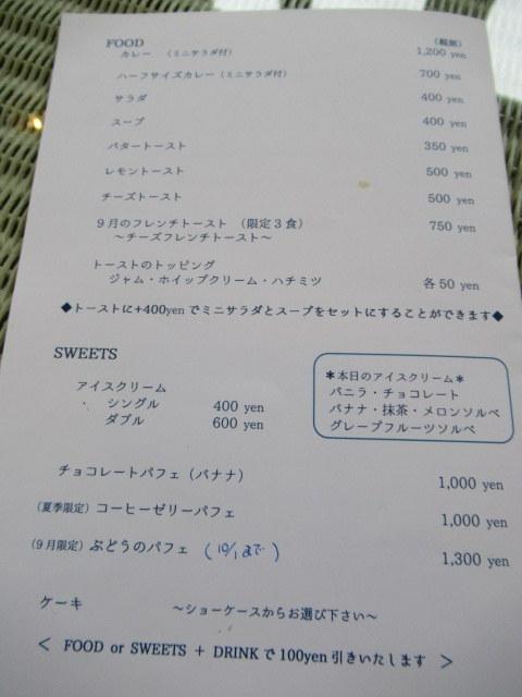 Cafe Patra/カフェパトラ * 9月のぶどうのパフェと栗のロールケーキ♪_f0236260_23123398.jpg
