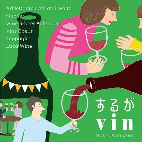 11/10 自然派ワインイベント開催します!_b0016474_12471206.jpg