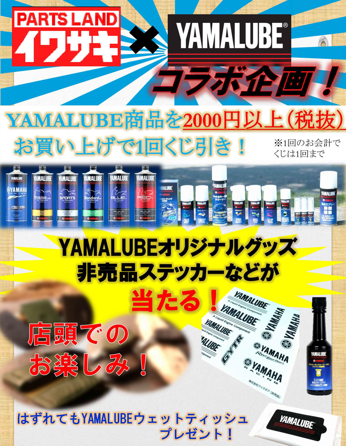 イワサキ x YAMALUBE コラボキャンペーン開催!!_b0163075_19062158.jpg