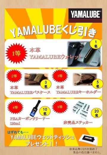 イワサキ x YAMALUBE コラボキャンペーン開催!!_b0163075_19065477.jpg