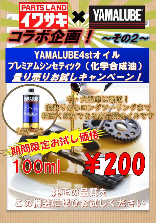 イワサキ x YAMALUBE コラボキャンペーン開催!!_b0163075_19071993.jpg