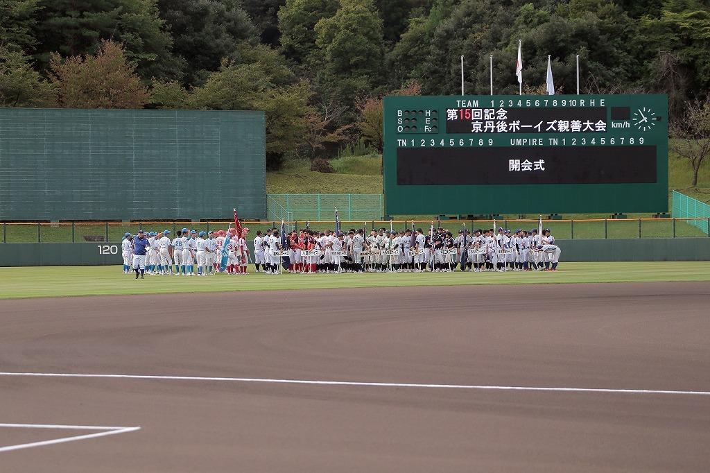 第15回京丹後ボーイズ親善試合 開会式_a0170082_16582163.jpg