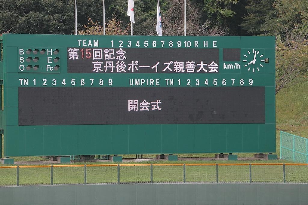 第15回京丹後ボーイズ親善試合 開会式_a0170082_16590425.jpg