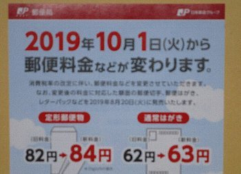 9月28日「値上がり前に」_f0003283_14000767.jpg