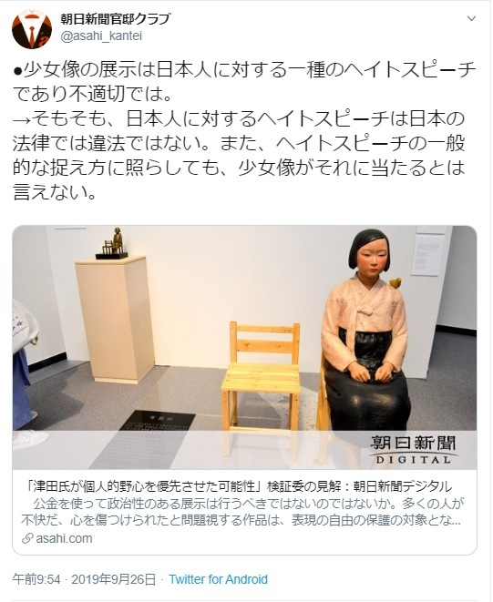 心まで完全にキムチ、それが朝日新聞_d0044584_12110593.jpg