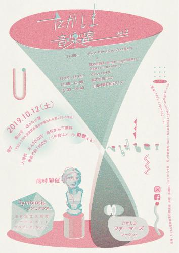 2019/10/12(土)滋賀・高島『たかしま音楽室 vol.3』_b0057887_11292355.png
