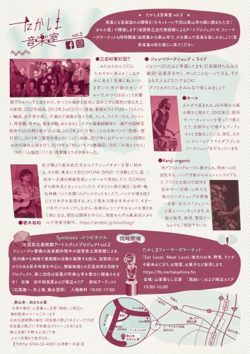 2019/10/12(土)滋賀・高島『たかしま音楽室 vol.3』_b0057887_11292930.png