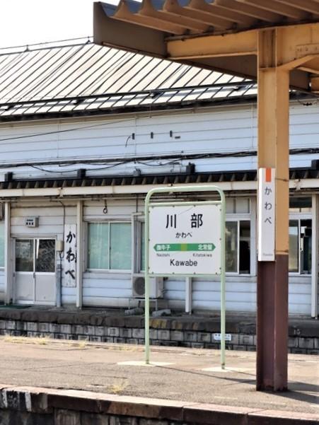藤田八束の鉄道写真@青森県の鉄道五能線、日本海をはしるリゾート列車「しらかみ」と川辺駅・・・人生いろいろ_d0181492_15445512.jpg
