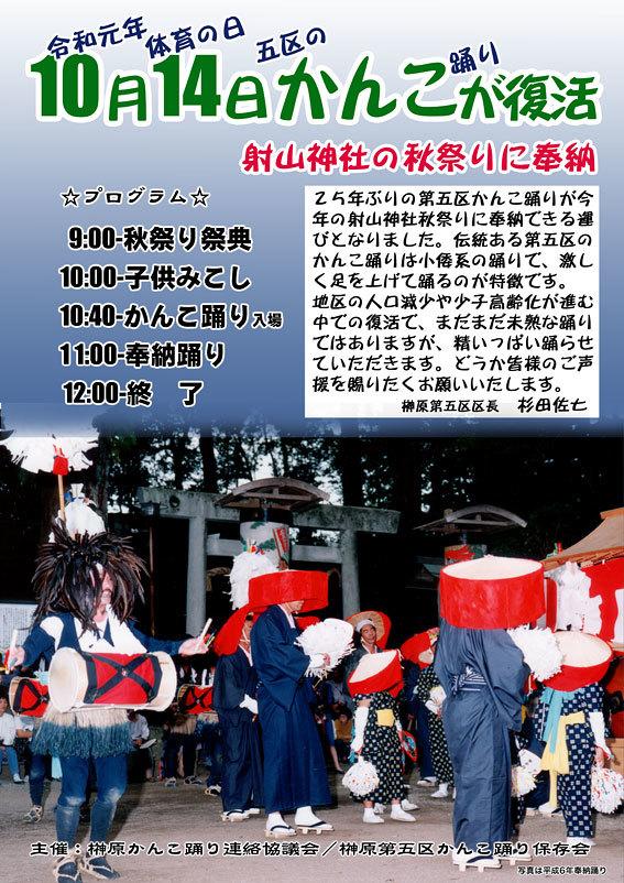 五区のかんこ踊りを見に行こう_b0145296_12173536.jpg