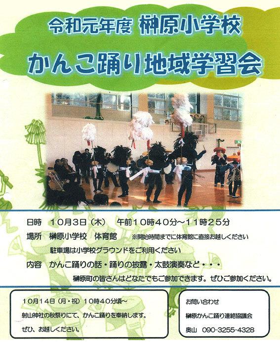 五区のかんこ踊りを見に行こう_b0145296_12173961.jpg