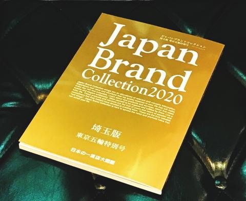 ジャパンブランドコレクションに紹介されました。_f0251601_12080132.jpg