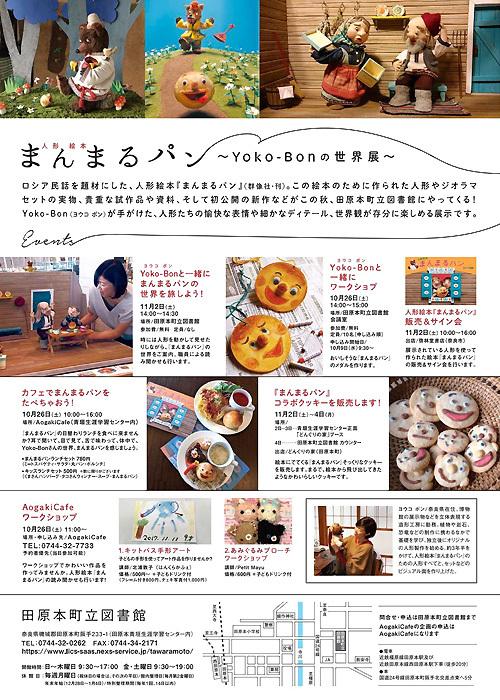 まんまるパン 〜 Yoko-Bonの世界展 〜』この秋 田原本町立図書館にて開催します!_d0077603_10574051.jpg