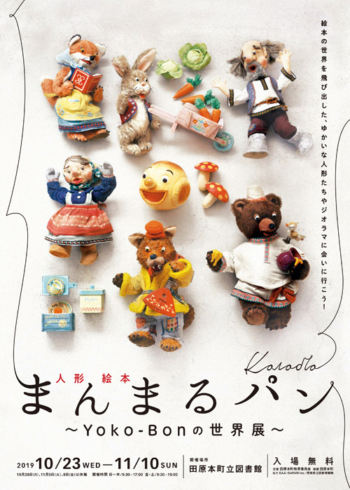 まんまるパン 〜 Yoko-Bonの世界展 〜』この秋 田原本町立図書館にて開催します!_d0077603_11010623.jpg