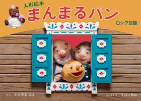 まんまるパン 〜 Yoko-Bonの世界展 〜』この秋 田原本町立図書館にて開催します!_d0077603_12214593.jpg