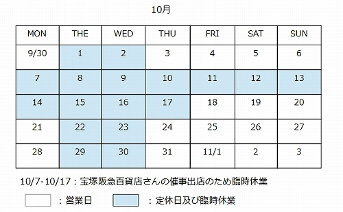10月のカレンダー_f0275103_15503224.jpg