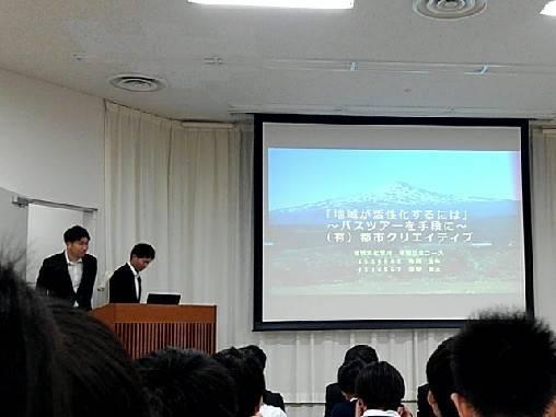 弊社のゼミの学生が発表しました。_d0005807_13115428.jpg