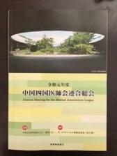 令和元年度中国四国医師会連合総会_e0317808_11101450.jpg