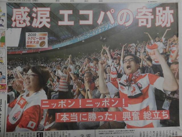 「もう奇跡とは言わせない!」 正々堂々の日本勝利に私は恥じ入るばかりです!_f0141310_06305424.jpg